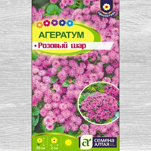 Агератум Розовый шар, семена