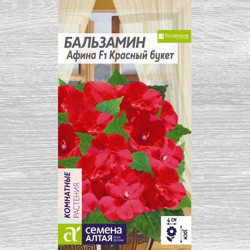 Бальзамин Афина Красный букет F1