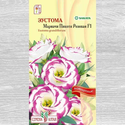 Эустома Мариачи Пикоти розовая F1