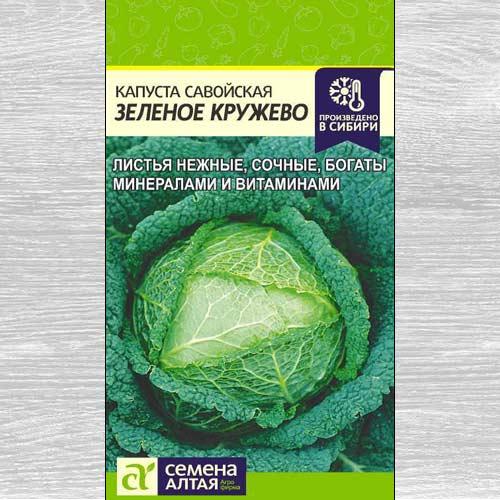 Капуста савойская Зеленое кружево