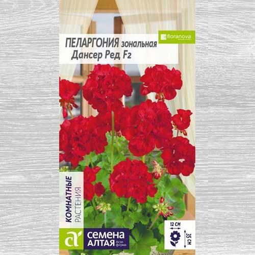 Пеларгония зональная Дансер Ред F2