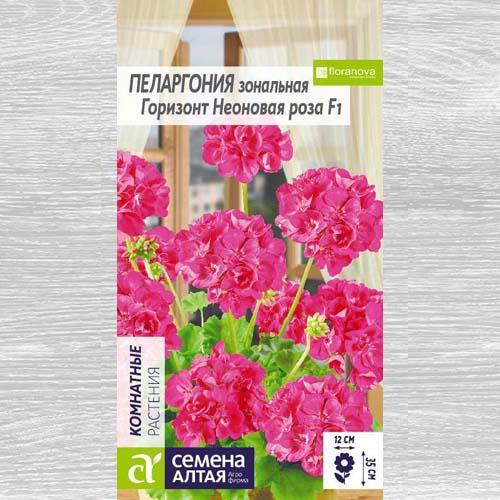 Пеларгония зональная Горизонт Неоновая роза F1