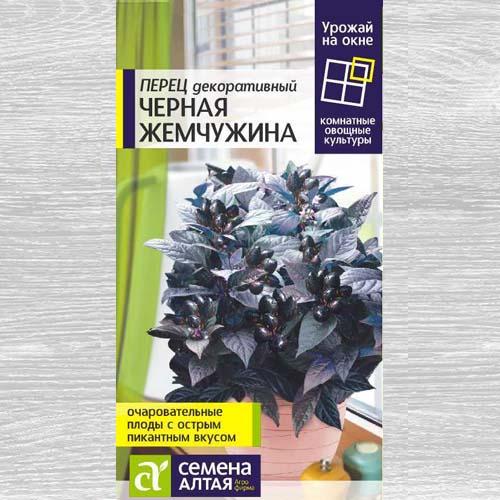 Перец декоративный Черная жемчужина