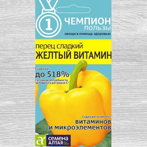Перец сладкий Желтый витамин