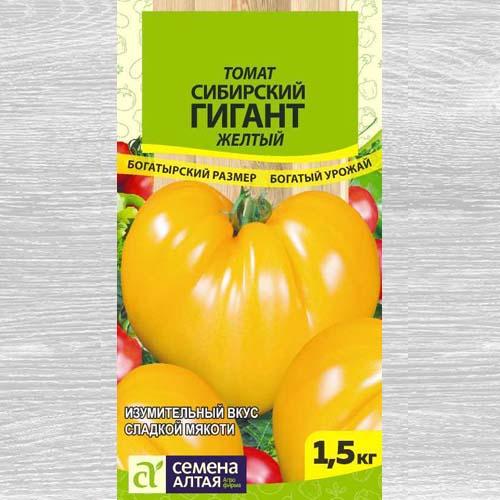 Томат Сибирский гигант желтый