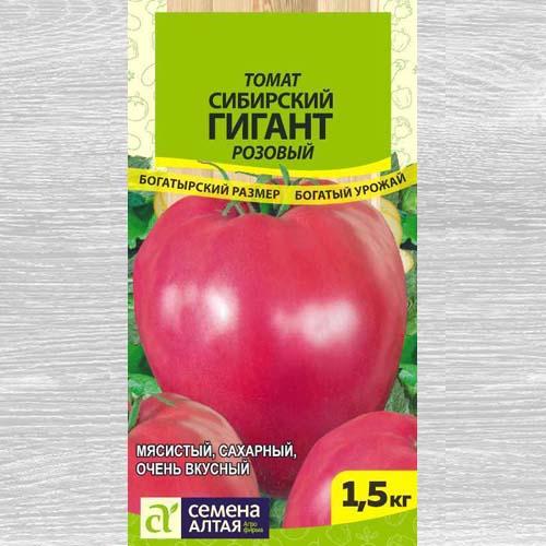 Томат Сибирский гигант розовый