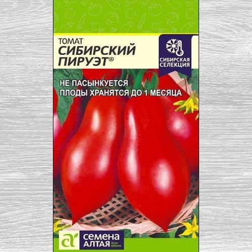 Томат Сибирский пируэт